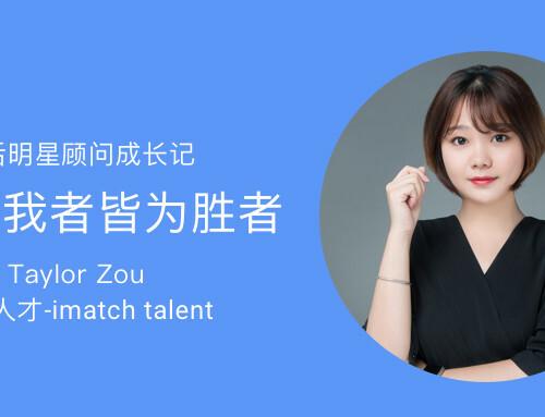 谷露专访募齐人才副总监Taylor Zou-坚守自我者皆为胜者