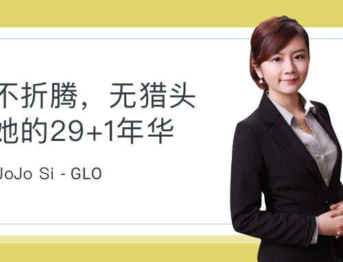 谷露专访GLO合伙人司天骄(JoJo)- 不折腾,无猎头