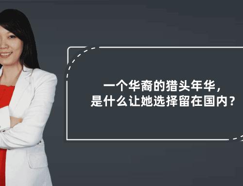 谷露专访英国某顶级猎企业务总监Sue – 一个华裔的中国猎头年华