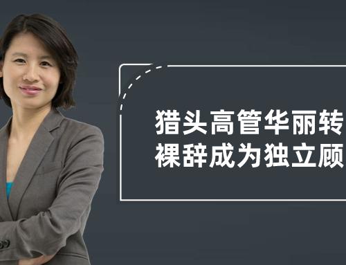 谷露专访 Violet Sha – 在猎头高管的位置上毅然转身,裸辞成为独立顾问