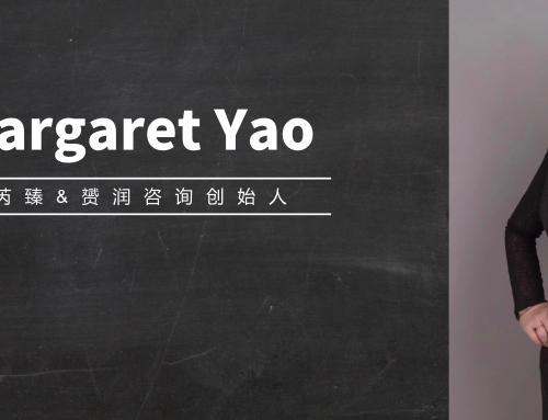 谷露专访芮臻&赟润咨询创始人 Margaret Yao – 选一条路然后一直走下去