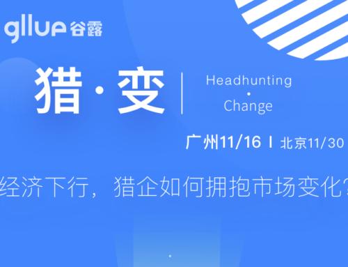 """(报名已结束)""""猎·变""""沙龙广州站报名开启,欢迎华南的猎头伙伴们!"""