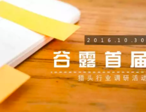 《谷露2016中国猎头行业调研报告》正式出炉
