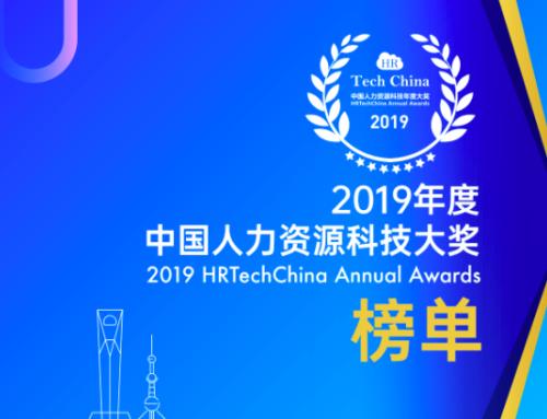 """谷露软件荣获HRTechChina""""年度中国人力资源科技最佳产品奖"""""""
