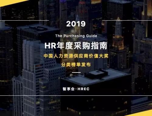 """谷露软件入围智享会""""2019中国人力资源供应商价值大奖""""榜单"""