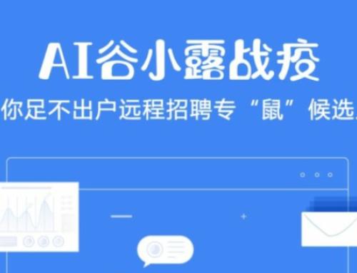 AI谷小露战疫 | 智能服务助力远程招聘,足不出户沟通更多候选人