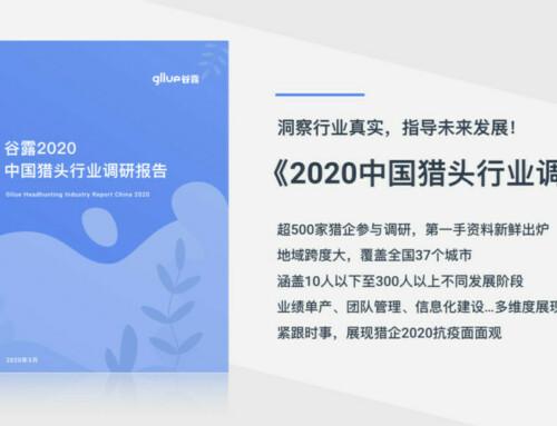 《谷露2020中国猎头行业调研报告》重磅出炉