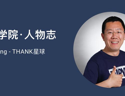 THANK星球创始人Frank Xing:二十年了,为什么我还愿意做招聘?