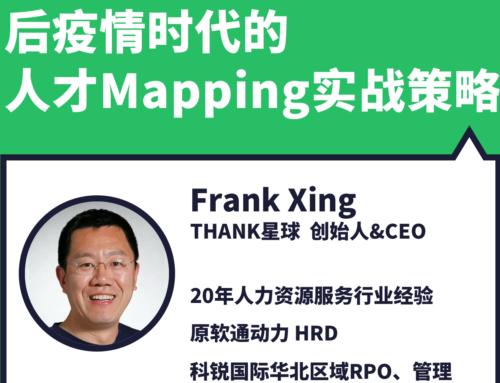 THANK星球创始人Frank Xing分享《人才Mapping实战策略》
