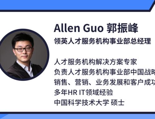 领英郭振峰先生分享《新常态下猎企的数字化突围之路》