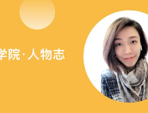 ATOMIC西区南区总监Sonia Hong:从明星顾问到明星团队,成就铸造热爱