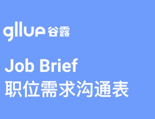 猎头BD专用,Job Brief职位需求沟通表