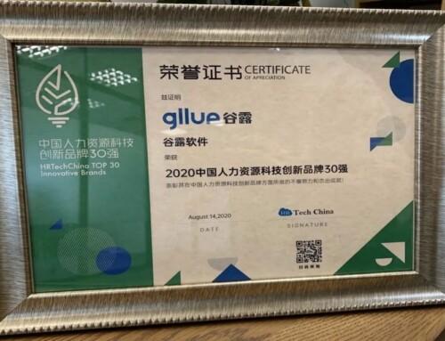 """谷露软件入围""""2020中国人力资源科技创新品牌30强"""""""
