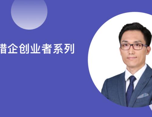 谷露专访睿资达创始人Charles Cui:创业需要有追逐目标的韧性