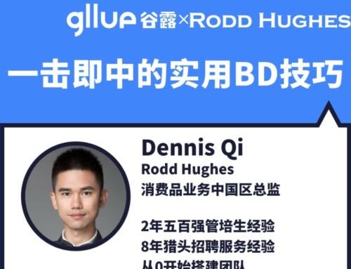 Rodd Hughes消费品业务中国区总监Dennis Qi分享《实用BD技巧》