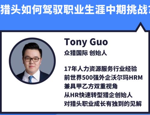 众猎国际创始人Tony Guo分享《猎头如何驾驭职业生涯中期挑战?》