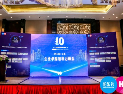 """谷露软件荣获2020""""中国好伯乐·杰出人力资源技术服务商""""大奖"""