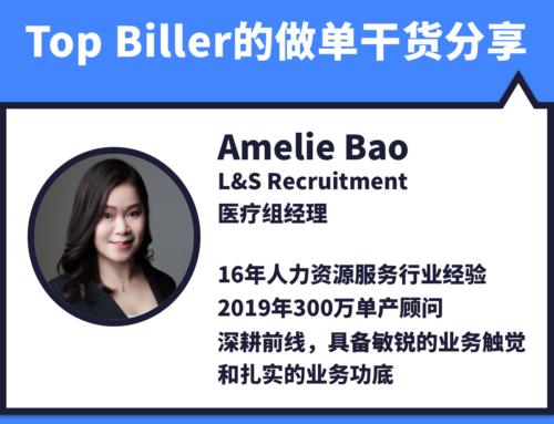 L&S Recruitment医疗组经理分享《Top Biller的做单干货》