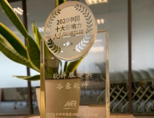 """谷露软件荣获""""中国十大影响力人力资源品牌""""称号"""