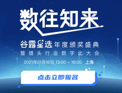报名 | 谷露星选2020颁奖盛典暨猎头行业数字化大会,议程正式出炉!